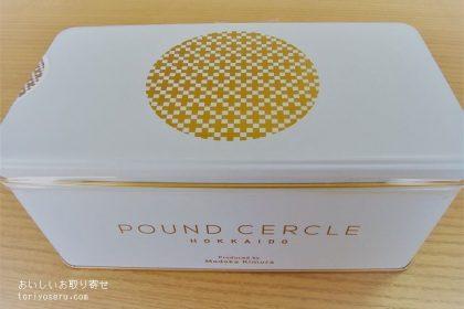 POUND CERCLE北海道のパウンドケーキ缶入り