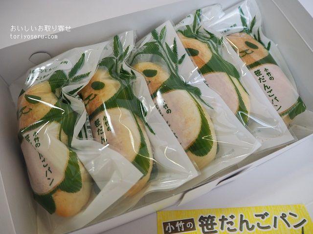 新潟・小竹製菓び笹だんごパン