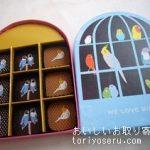 フェリシモの小鳥チョコレート