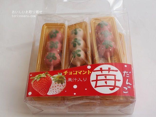 八雲だんごの苺だんご(チョコマント)