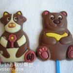 北海道ロイズの動物チョコ