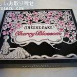 資生堂パーラーのチーズケーキ春