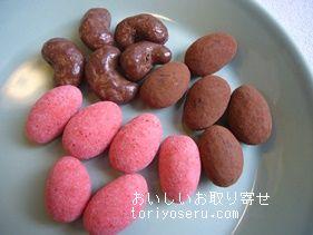 個人的にカシューナッツのミルクチョコがとても美味しかった。つぶつぶ苺のチョコもとってもフレッシュな味わいで甘酸っぱくて美味しい。
