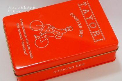 TAYORIのクッキー缶