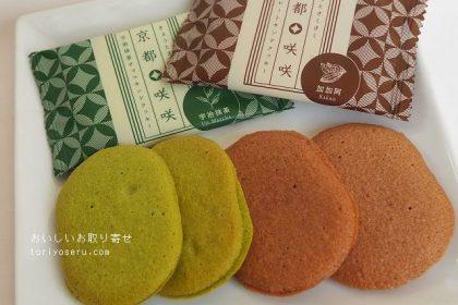 京洋菓子司ジュヴァンセルの京都咲咲(加加阿)