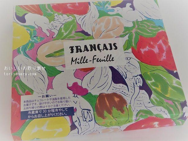 フランセの果実を楽しむミルフィーユ