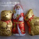 リンツのクリスマスチョコ(サンタ、トナカイ、くま)