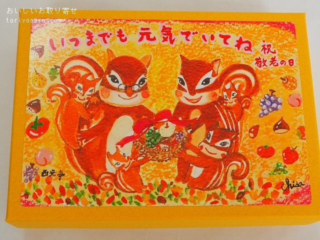 西光亭のくるみクッキー(敬老の日・お月見)