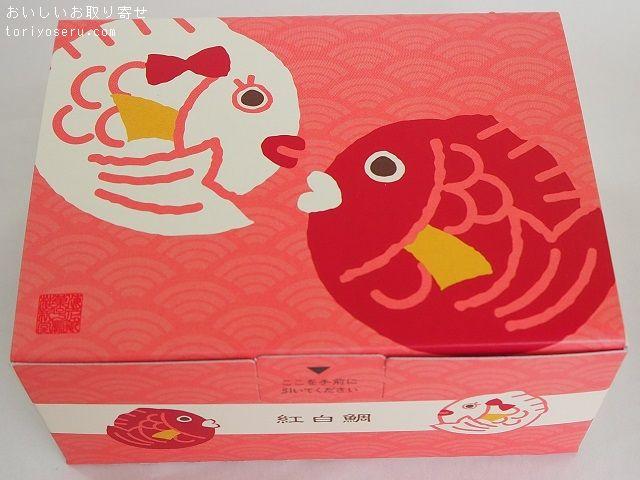 桂新堂のかわいい和(紅白鯛)