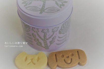 ロミユニのPuppy&Kitten(パピー&キトゥン)缶
