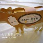 緑寿庵清水のミルクの金平糖(牛パッケージ)