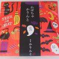 麻布かりんとのかりんと(ハロウィンかぼちゃ)
