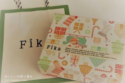 フィーカ(FIKA)のクリスマスクッキー2018