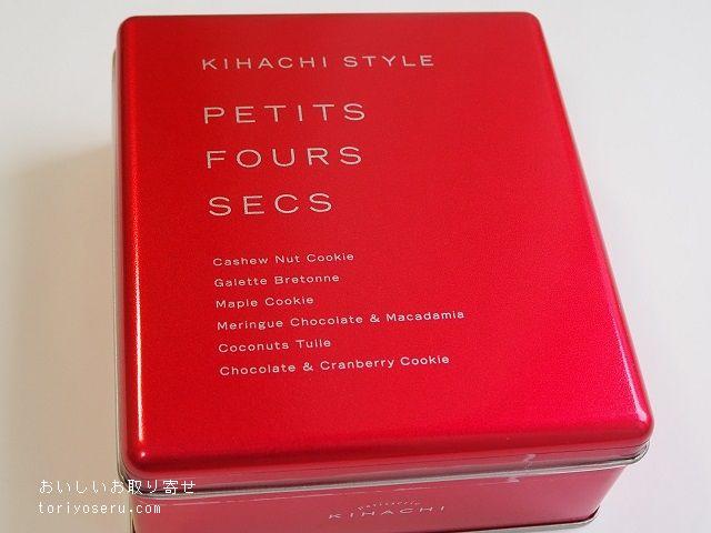 パティスリーキハチのプティフールセック(赤缶)