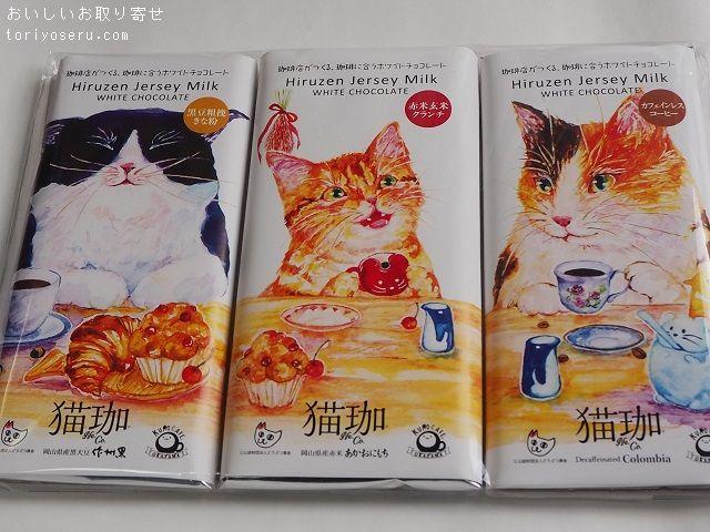 猫珈のジャージーミルクチョコとデカフェ