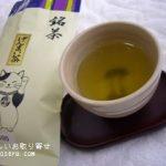 みのり園のねこ茶