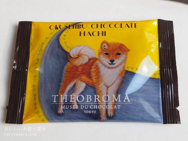 テオブロマの奥渋チョコレートはち