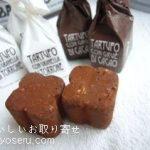 バルレロのチョコ