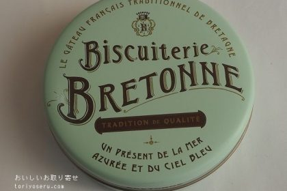 ブルトンヌのプラリーヌ・オ・アマンド・サレ