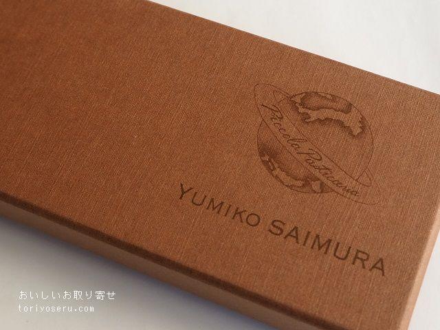 YUMIKO SAIMURAのピッコロジャンドゥーヤ