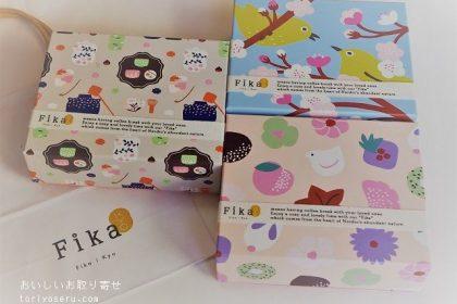 FIKA i kyoフィーカアイキョーのクッキー