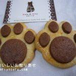 BAN&MYUの肉球クッキー&猫クッキー