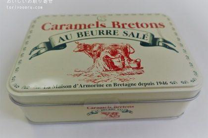 ラ・メゾン・ダルモリーヌの塩バターキャラメル缶