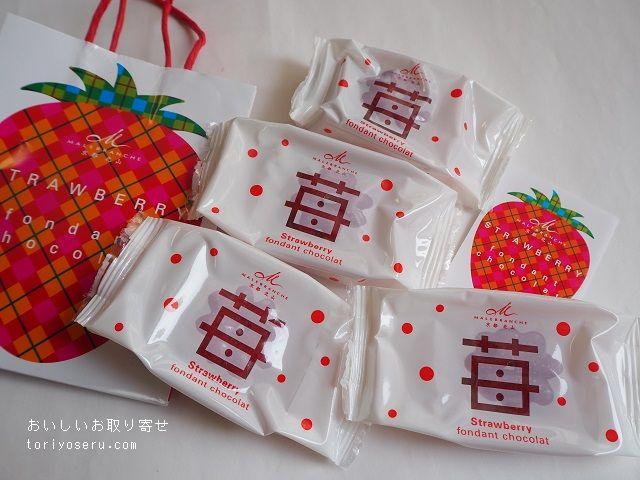 マールブランシュの苺のフォンダンショコラ