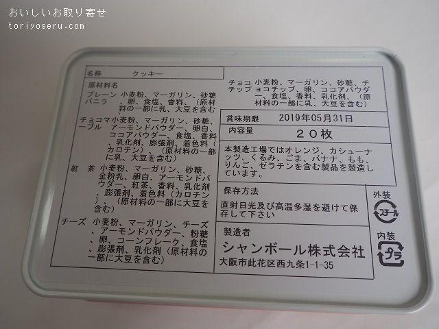 アリヴェデパールのクッキー缶(いのゆかり)