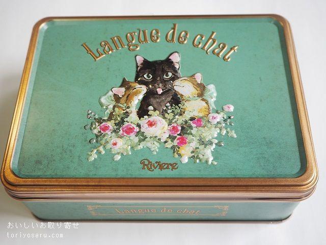 洋菓子店リビエールのラングドシャ(猫缶)
