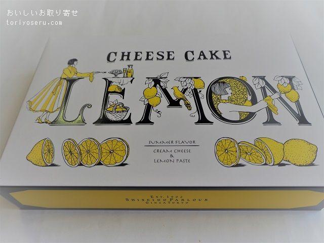 資生堂パーラーの夏のチーズケーキ(レモン)