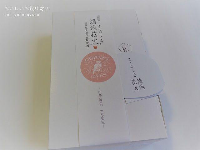 五條堂のフルーツパフェ大福「鴻池花火」