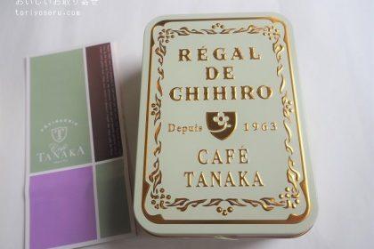 カフェタナカのサマーサブレ ホワイト缶
