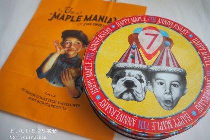 ザ・メープルマニアのメープルバタークッキー7周年記念缶