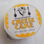 東京ミルクチーズ工場のスプーンで食べるチーズケーキ
