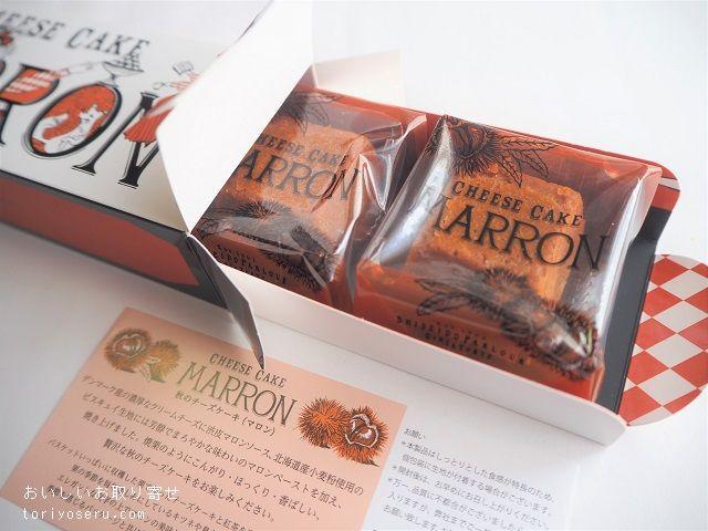 資生堂パーラーの秋のチーズケーキ(マロン)