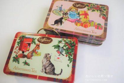 カファレル×アフタヌーンティのクリスマストランク缶2019