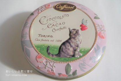 カファレルのピッコリ・アミーチ缶