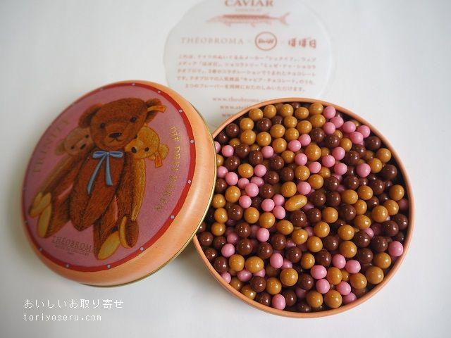テオブロマのSteiff×テオブロマ×ほぼ日 / キャビア・チョコレート (トリニティ味)