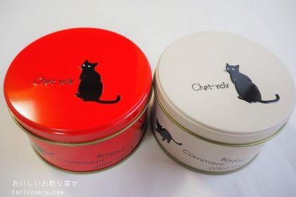 chat noirのチョコクランチ(ねこ缶)
