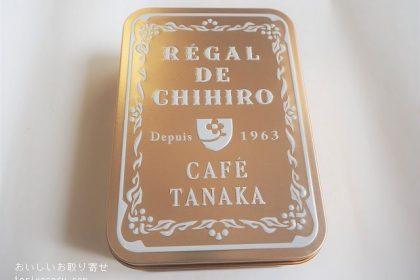 カフェタナカのボワットショコラテ(2020年缶)