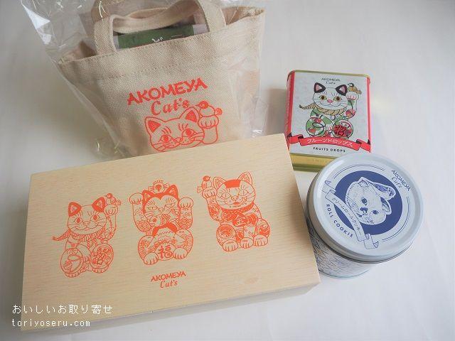 AKOMEYA Cat'sの缶と箱