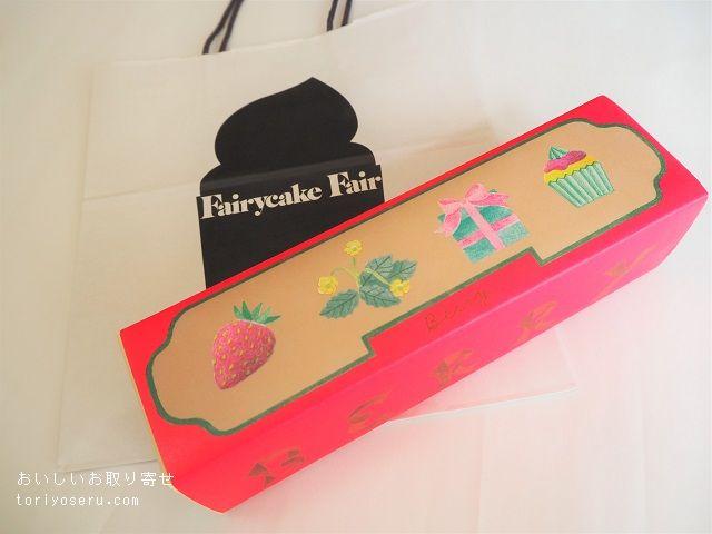 フェアリーケーキフェアのベイクドチョコベリー
