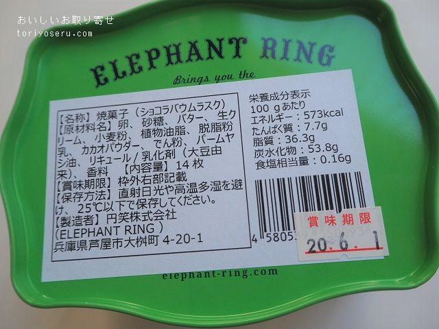 ELEPHANT RINGのショコラバウムラスク