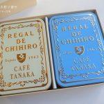 カフェタナカ(レガル・ド・チヒロ)ミニレリーフ缶