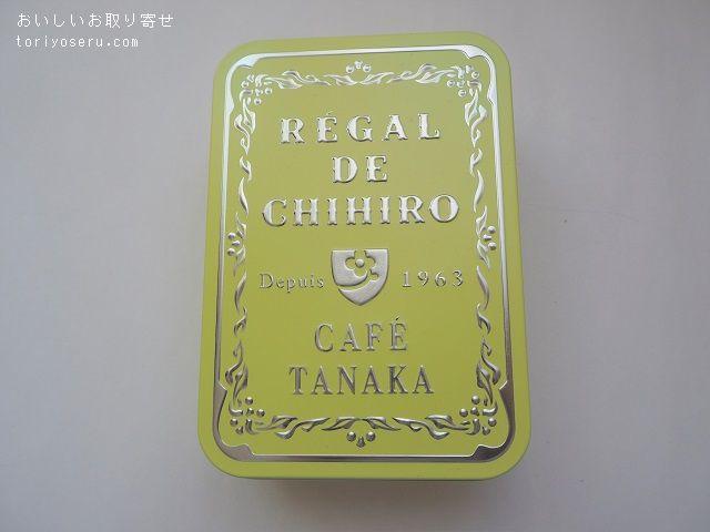 カフェタナカのビジュードビスキュイふきよせ缶