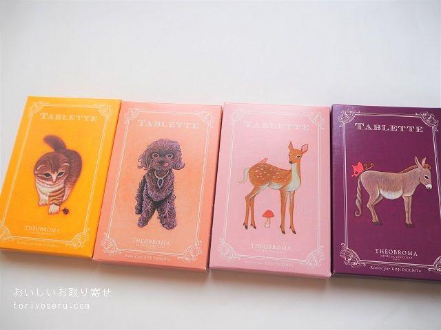 テオブロマのタブレットチョコレート