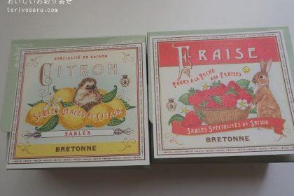 ブルトンヌのサブレ・フレーズとサブレ・シトロン