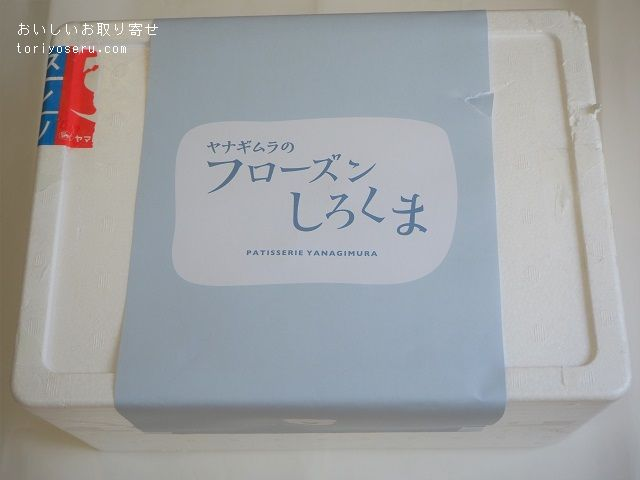 パティスリーヤナギムラのフローズンアイス(くま)