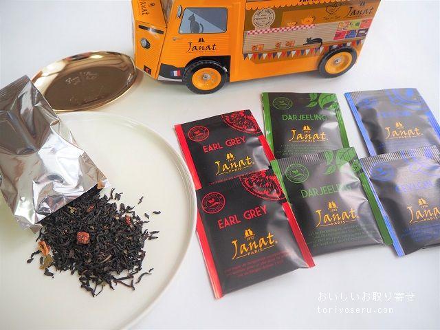 あまりのかわいさについつい購入してしまいました。中には定番の4種の紅茶がたっぷり入ってます。